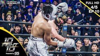 10 Fight 10 | EP.10 | เจ้าขุน จักรภัทร VS แบงค์ ธิติ | 12 ส.ค.62 [4/5]