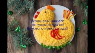 """Салат """"Петушок"""" к новому 2017 году   Salad """"Cock"""" to the new 2017"""