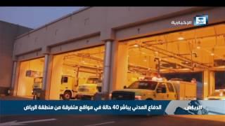 الدفاع المدني يباشر 40 حالة في مواقع متفرقة من منطقة الرياض