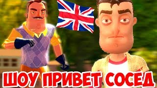 ШОУ ПРИВЕТ СОСЕД!СОСЕД В АНГЛИИ!HELLO ENGLAND!ИГРА HELLO NEIGHBOR MOD KIT!МОДЫ ПРОХОЖДЕНИЕ!