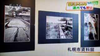 平成26年3月11日 JRP(日本リアリズム写真集団)札幌支部写真展の模様が...