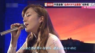 平原綾香 - 明日