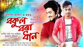 Bokul Bora Dhan Assamese Song Download & Lyrics