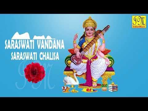 Saraswati Vandana | सरस्वती  वंदना | Various Artists | Devotional Songs Mp3