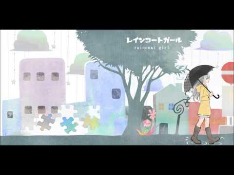 レインコートガール 1stAlbum raincoat girl ダイジェスト