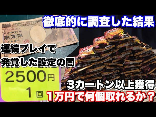【闇が発覚】1回2500円の超高額クレーンゲームを1万円で何個取れるか調査したら衝撃の結果になりましたw【UFOキャッチャー】