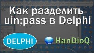 Как разделить login;password в Delphi   уроки Delphi