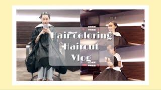 Vivian • enjoy life   改造我的沈重毛燥自然捲髮型Vlog(人生第一次染髮)