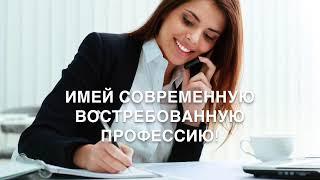 Востребованная профессия! Доступная стоимость обучения! Не жди - ДЕЙСТВУЙ!