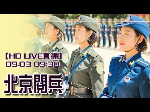 【全程影音】2015/9/3 北京閱兵 │China Military parade in Beijing 2015 FULL HD