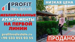 Меблированные апартаменты на первой линии || Недвижимость в Турции