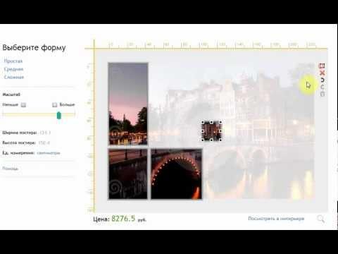 программа для создания модульных картин скачать торрент бесплатно - фото 2