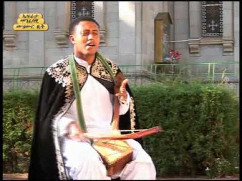 Ethiopian Orthodox Church Mezmur - Geta Tegegne -