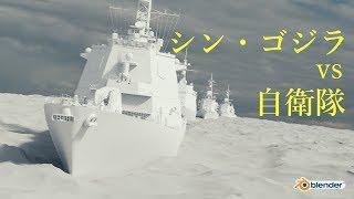 【Blender 3DCG】 シン・ゴジラ vs 自衛隊/ Shin Godzilla vs Japan Self Defense Forces thumbnail