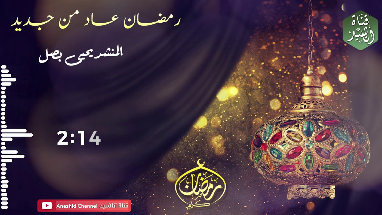 رمضان عاد من جديد اناشيد رمضان المنشد يحيى بصل Youtube