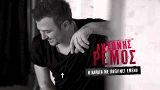 ANTONIS REMOS   I KARDIA ME PIGENI EMENA   OFFICIAL Audio Release HD NEW  LYRICS