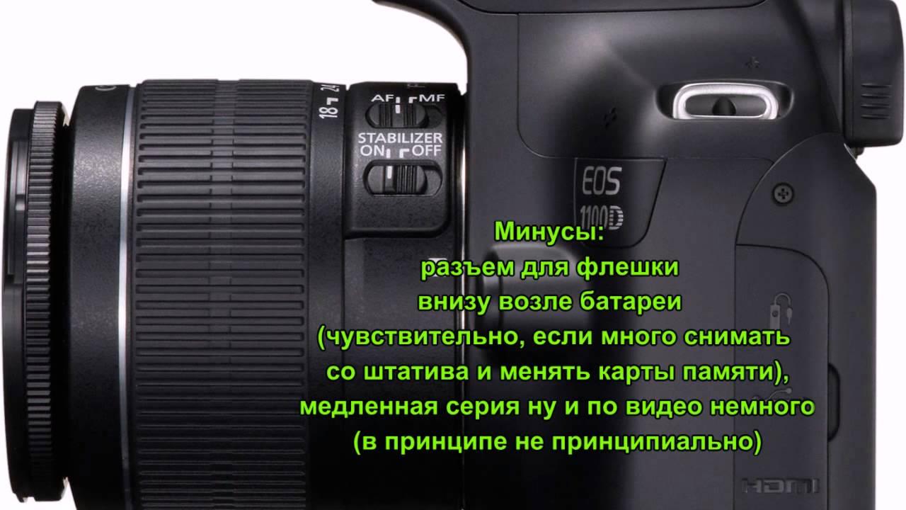 Продам срочно фотоаппарат canon eos 1100d. В комплекте идёт китовый объектив + объектив гелиос 44-2, доп аккум и зу. Фото коробки могу тоже сделать, если надо. Фотоаппарату 2 года почти. Использовался редко. Продаю по причине уже теперь полной ненадобности и резкой нужды в деньгах.