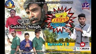 BHUKHA GABBAR SINGH (JOGESH JOJO's Comedy Dukan EPISODE-05 l New Sambalpuri Comedy(RKMedia)