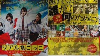 リアル鬼ごっこ 2015 映画チラシ 2015年7月11日公開 【映画鑑賞&グッズ...