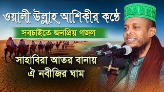 Download Video Islamic song.Oli ullah.aseki.Gojol MP3 3GP MP4