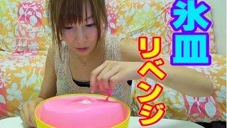 夏は氷のお皿で涼しく食事を。前回の氷皿リベンジです。 thumbnail