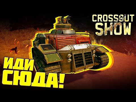 Crossout Show: Иди сюда!