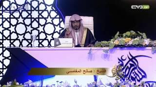 محاضرة  بعنوان ( كُلَّ يَوْمٍ هُوَ فِي شَأْنٍ) الشيخ صالح المغامسي  بالملتقى الرمضاني بدبي 1436