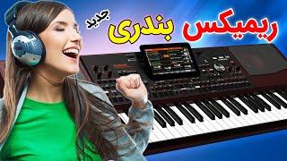 اجرای جدید ریمیکس شاد بندری | با آهنگ های شاد سندی و آقاسی | KORG & Yamaha Bandari