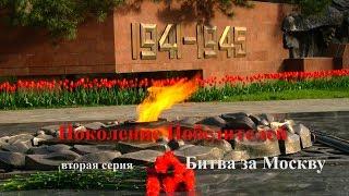 документальный фильм Поколение Победителей  cерия вторая Битва за Москву
