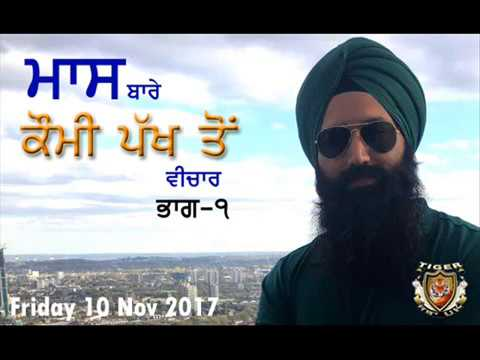Concept of Meat in Sikh Kaum (ਮਾਸ ਅਤੇ ਸਿੱਖ ਕੌਮ) PART 1-   SINGHNAAD RADIO