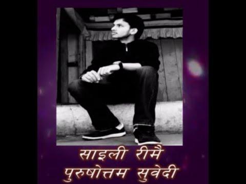 Saili Rimai    Cover    Tribute to Dharma Raj Thapa   