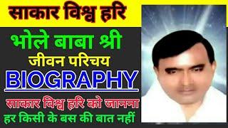 साकार हरि को जानना हर किसी के बस की बात नहीं, Saakar Hari Biography, Bhole Baba Shri Biography hindi