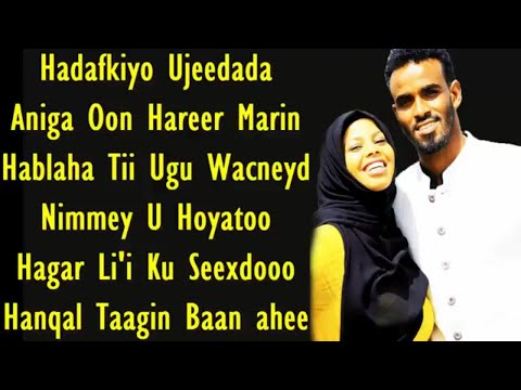 Suldaan Seeraar Hees Cusub 🎵 Amuun (Lyrics ) 2018 Xaaskiisa U Qaaday