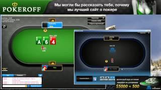 Царь Горы на Lotos Poker: Финальный матч Sergeant_Z vs Kindevil