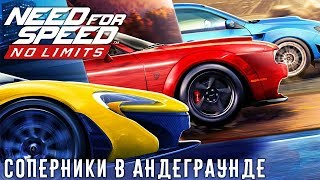 Need for Speed: No limits - Соперники в андеграунде (ios) #103