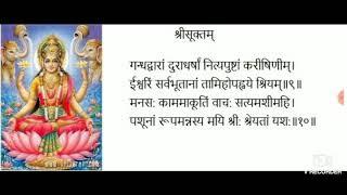 Shree Suktam | Shree Suktam With Lyrics