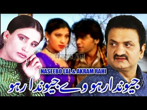 Junda Rao Vey Junda Rao - Akram Rahi & Naseebo Lal