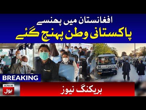 200 Stuck Pakistanis Returned