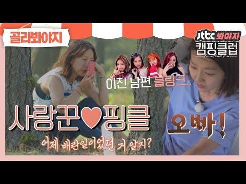 [골라봐야지][HD] 사랑꾼 핑클(Fin.K.L) 남편과의 달다구리 통화♥(feat. 옥언니♥) #캠핑클럽 #JTBC봐야지