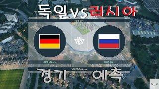 국가대표팀 친선경기 독일 vs 러시아 매치 게임 경기  예측 하이라이트 영상