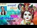 SHRI GOVARDHAN MAHARAJ BY PT.GYANENDRA SHARMA Whatsapp Status Video Download Free