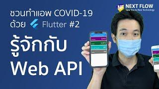 Flutter Thailand COVID Stat #2: รู้จักกับการทำงานระหว่าง Web API และ Mobile App