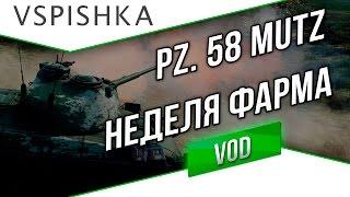 Panzer 58 Mutz - Неделя Фарма World of Tanks