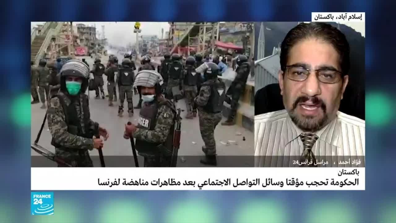 باكستان: مظاهرات ضد فرنسا والسلطات تحجب شبكات التواصل الاجتماعي ومنصات الرسائل الفورية  - 12:06-2021 / 4 / 16