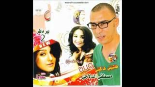 mustapha dellagi hecheiti hekéiti ____ مصطفى الدلاجي هاشيتي هاكيتي