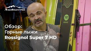 Обзор горных лыж Rossignol Super 7 HD