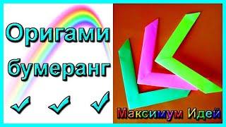 Оригами бумеранг | Как сделать бумеранг из бумаги