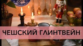Глинтвейн (сваржак) и праздничная чешская закуска (хлебички)