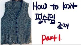 대바늘 뜨개질. How to knit.꼭 하나 가지고픈…