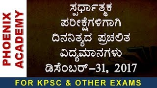 December - 31, 2017 Important Current Affairs in Kannada by PHOENIX ACADEMY